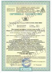 Сертификат СТБ ISO 9001-2015