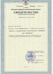 Свидетельство о государственной регистрации ОДО ТахатАкси