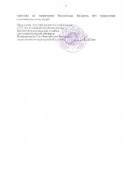 Комплекс для психофизиологического тестирования «НС-Психотест»