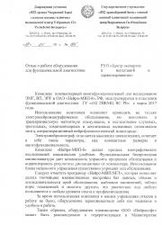 Электронейромиограф «Нейро-МВП-8»