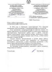 Электрокардиограф портативный «Альтоник-06»